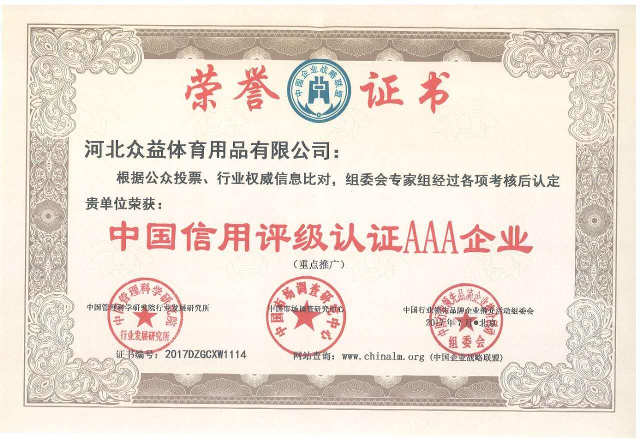 中国信用评级认证AAA企业
