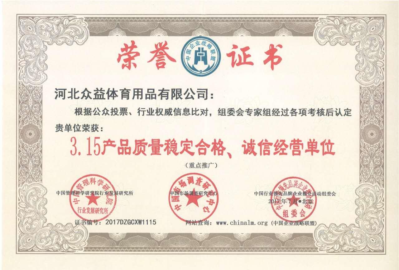315产品质量稳定合格诚信经营单位
