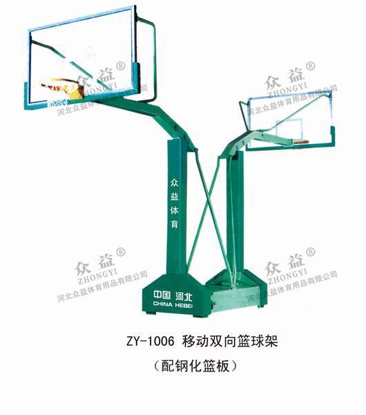 ZY-1006 移动双向篮球架(配钢化篮板)