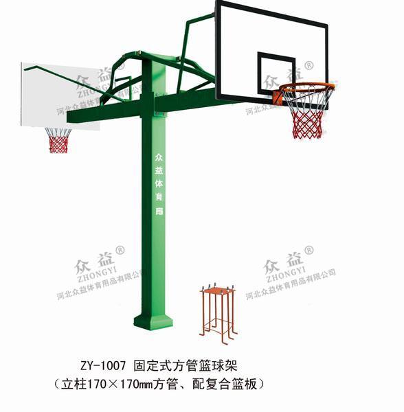 ZY-1007 固定式方管篮球架