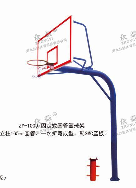 ZY-1009 固定式圆管篮球架
