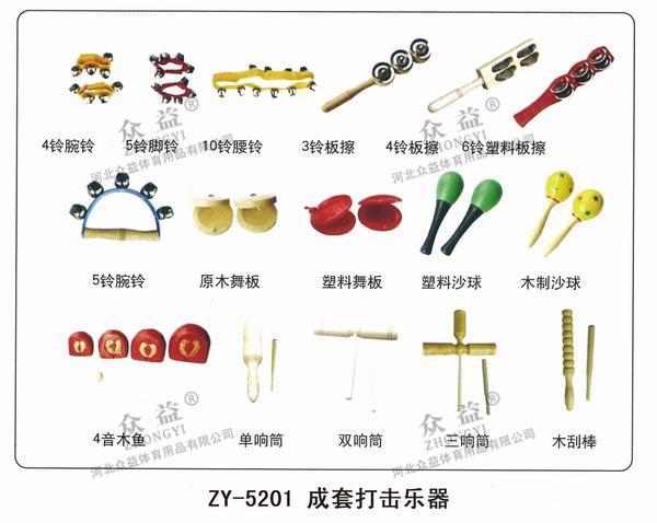 ZY-5201 成套打击乐器