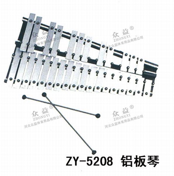 ZY-5208 铝板琴