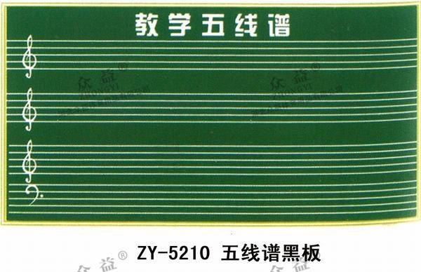 ZY-5210 五线谱黑板