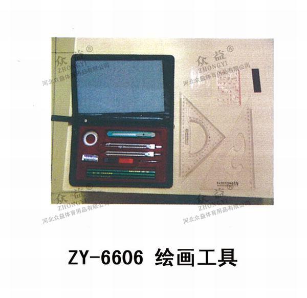 ZY-6606 绘画工具