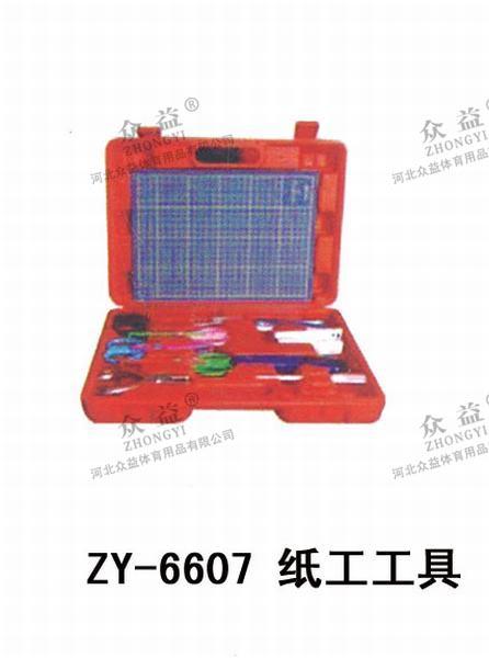 ZY-6607 纸工工具