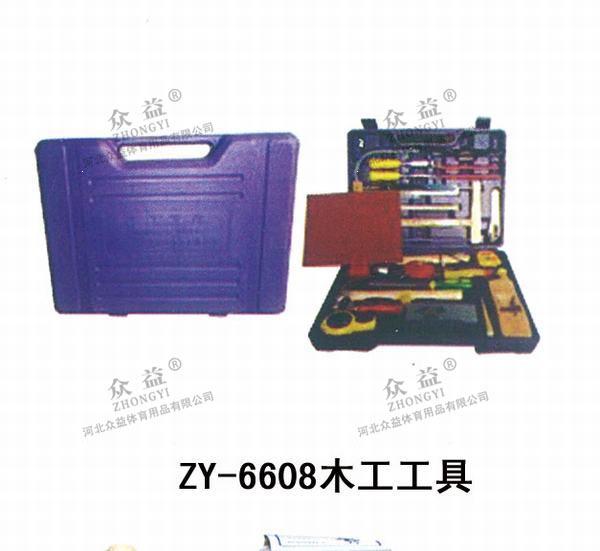 ZY-6608 木工工具