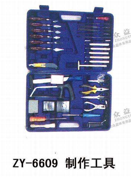 ZY-6609 制作工具