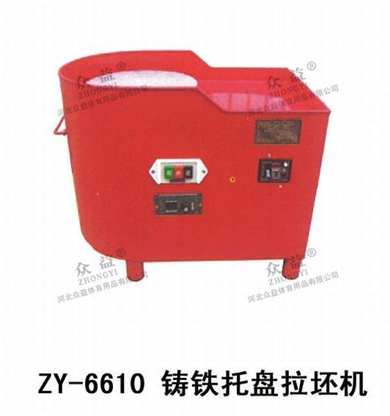 ZY-6610 铸铁托盘拉坯机