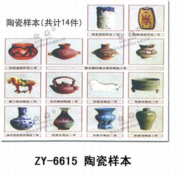 ZY-6615 陶瓷样本