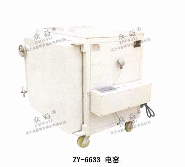 ZY-6633 电窑