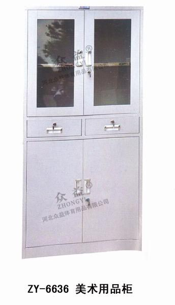 ZY-6636 美术用品柜