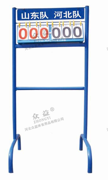 ZY-1020 篮球立式翻分牌