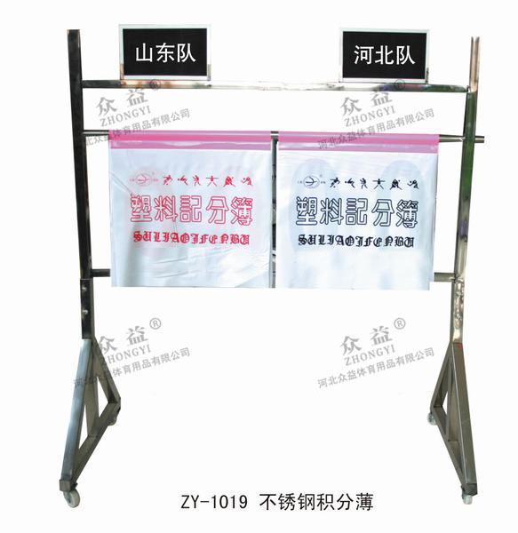 ZY-1019 不锈钢积分簿