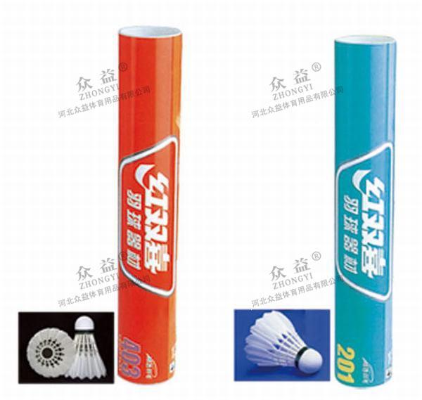 ZY-3003 红双喜羽毛球